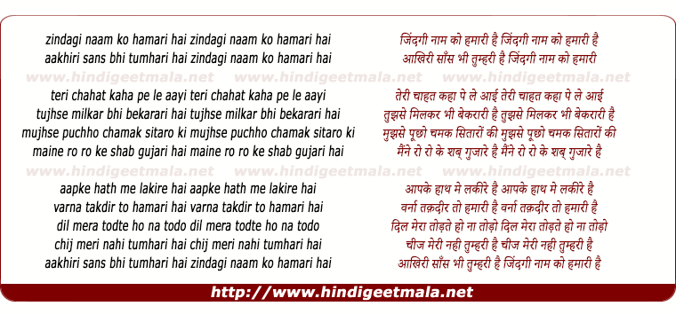 lyrics of song Zindagi Naam Ko Hamari Hai