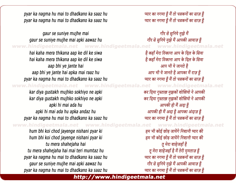 lyrics of song Pyar Ka Naghma Hu Mai To