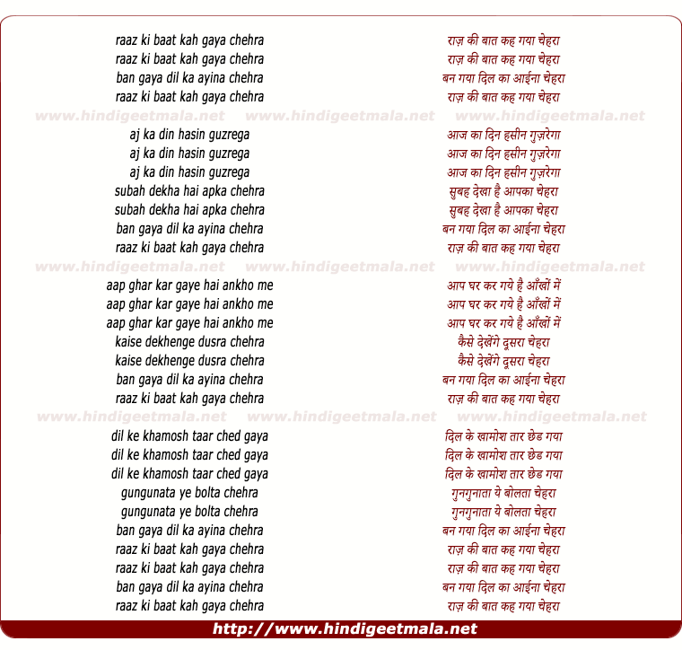 lyrics of song Raaz Ki Baat Keh Gaya Chehra
