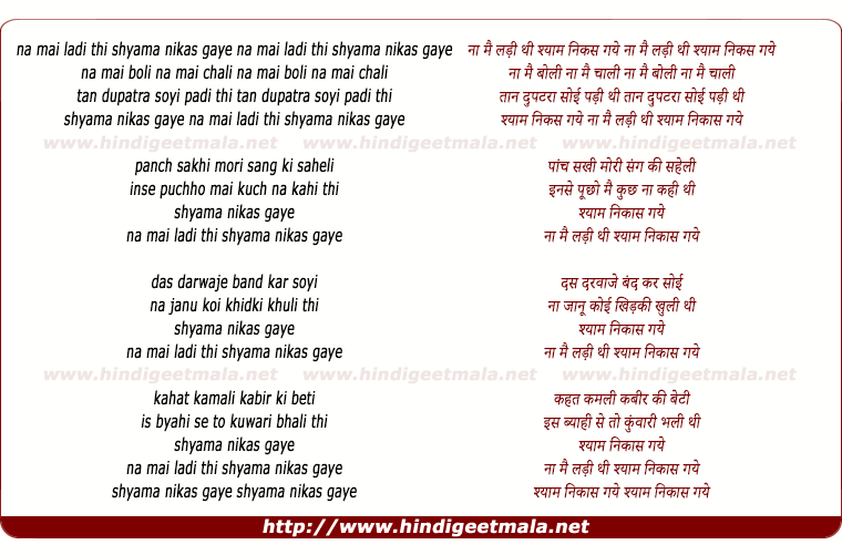 lyrics of song Na Mai Ladi Thi Shyama Nikas Gaye