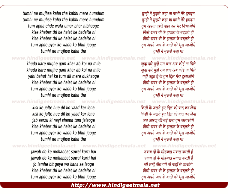 lyrics of song Tumhi Ne Mujhse Kaha Tha