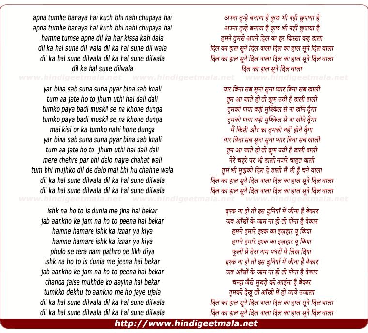 lyrics of song Dil Ka Haal Sune Dilwala