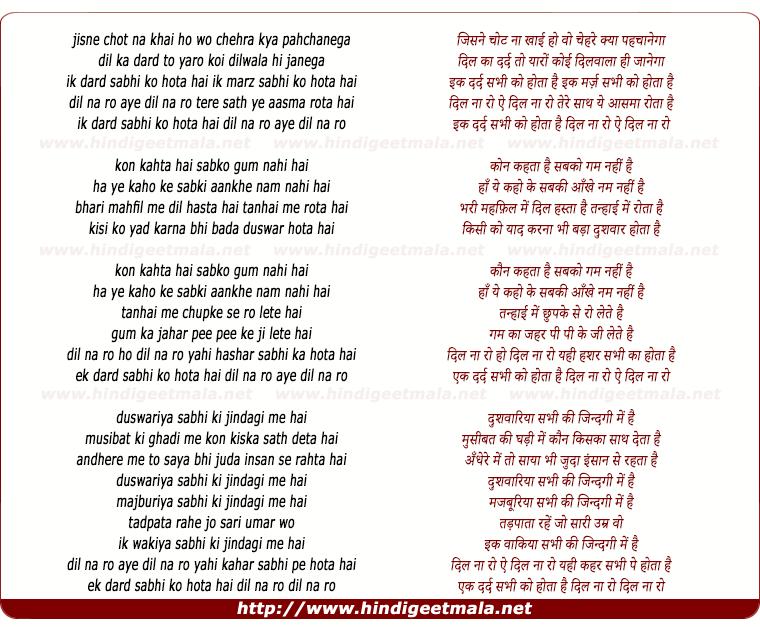 lyrics of song Ek Dard Sabhi Ko Hota Hai
