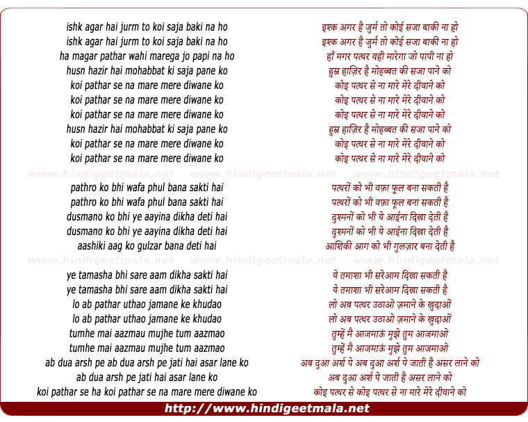 lyrics of song Koi Pathar Se Na Mare
