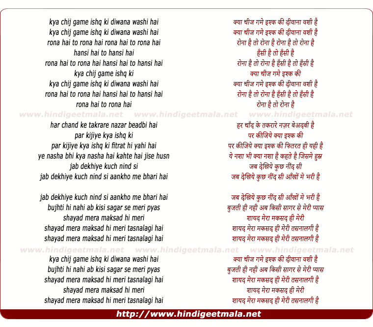 lyrics of song Kya Cheez Gham E Ishq Ki Deewana Washi Hai