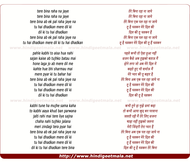 lyrics of song Tere Bina Kabhi Ek Pal