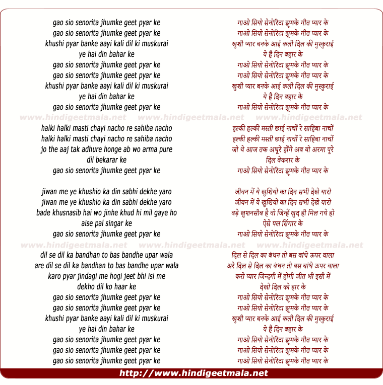 lyrics of song Gao Senorita Geet Pyar Ke