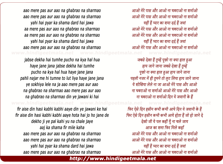lyrics of song Aao Mere Paas Aur Aao