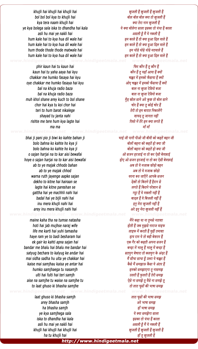 lyrics of song Khujli Hai