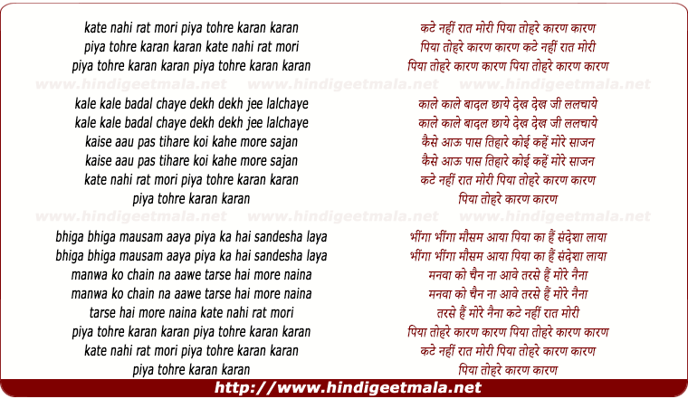 lyrics of song Kate Nahi Raat Mori Piya Tore Karan