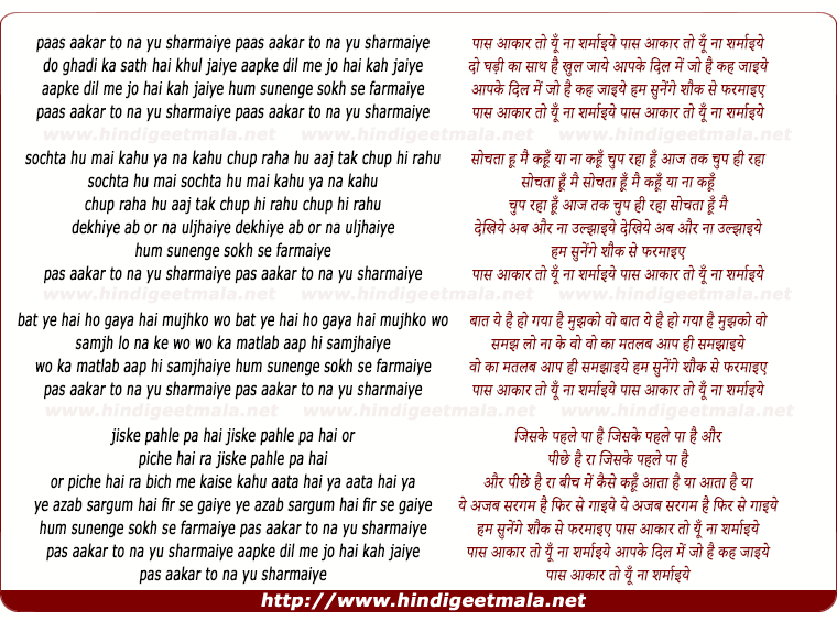 lyrics of song Pas Aakar To Na Yu Sharmaiye