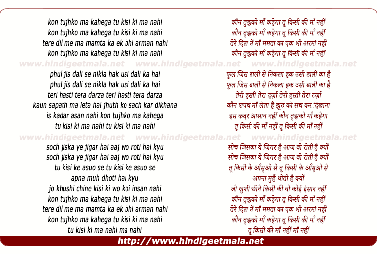 lyrics of song Kon Tujhko Maa Kahega