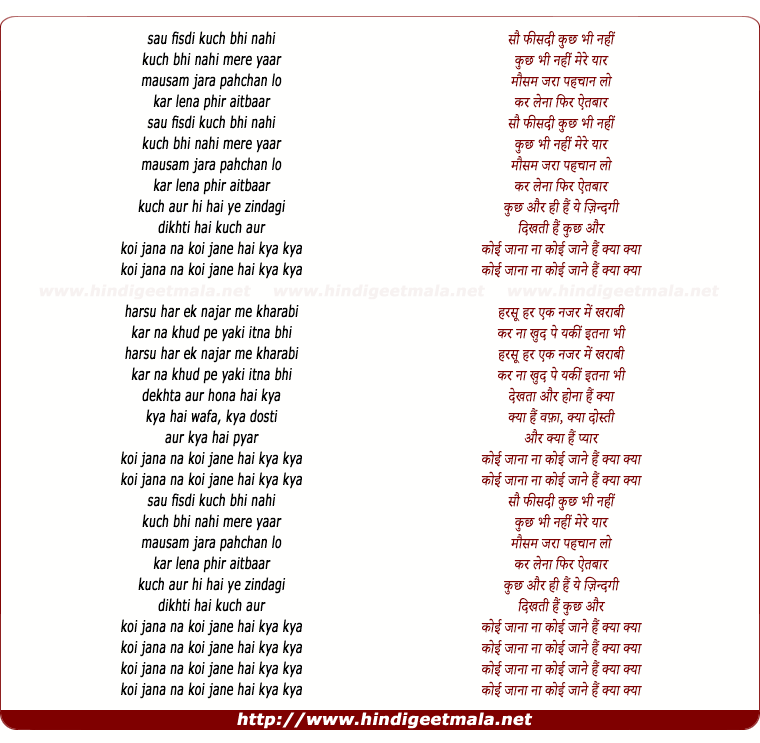 lyrics of song Sau Feesadi