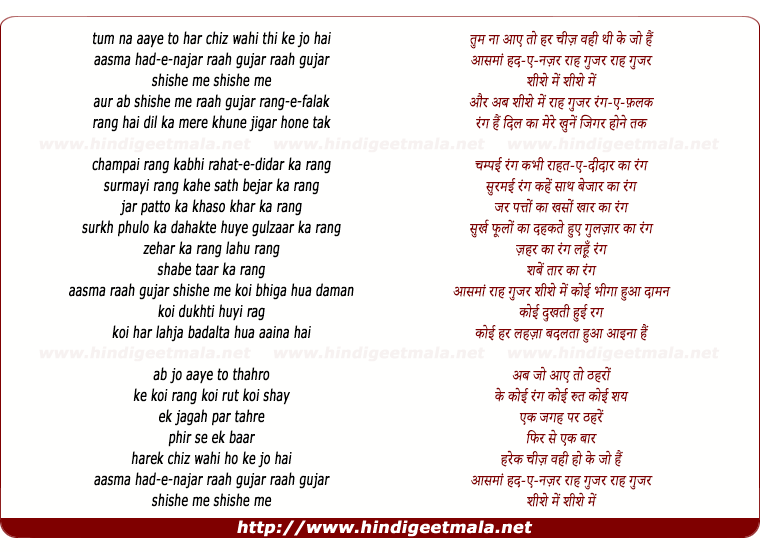 lyrics of song Tum Na Aaye To Har Cheez