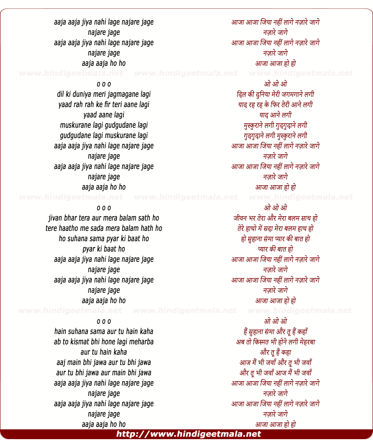 lyrics of song Aaja Aaja Jiya Nahi Lage