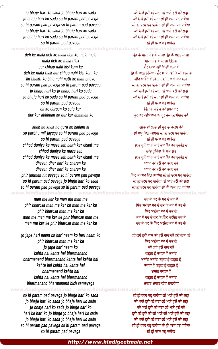 lyrics of song Jo Bhaje Hari Ko Sada
