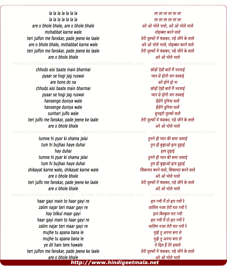 lyrics of song Are O Bhole Bhale Mohabbat