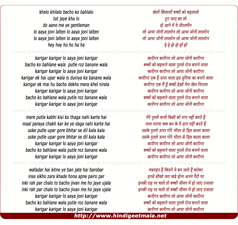 lyrics of song Lo Aaya Jani Lalten