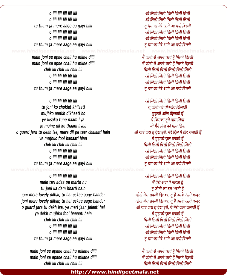 lyrics of song O Lili Tu Thum Ja