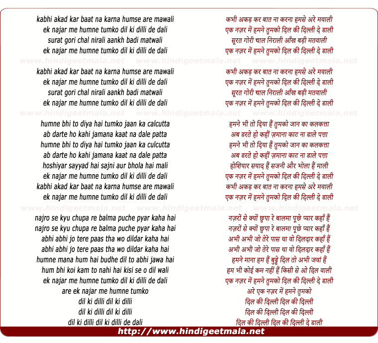 lyrics of song Dil Ki Dilli De Dali