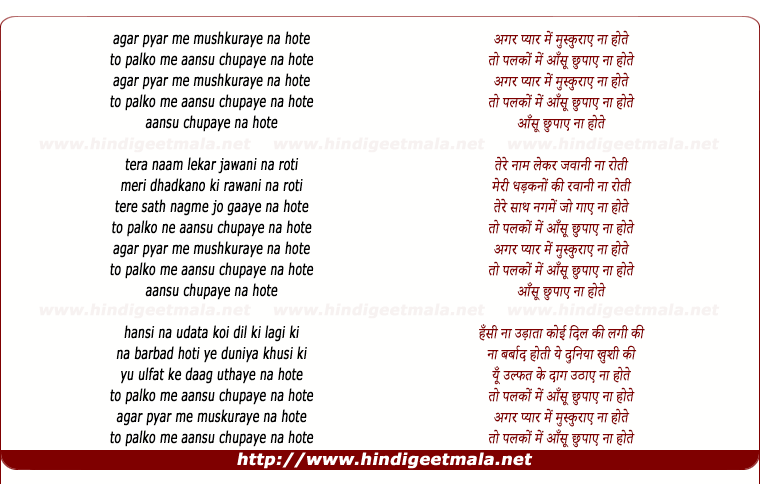lyrics of song Agar Pyar Me Muskuraye Na Hote