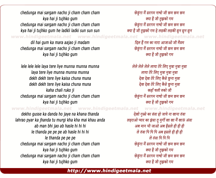 lyrics of song Chhedunga Mai Sargam Nacho Ji