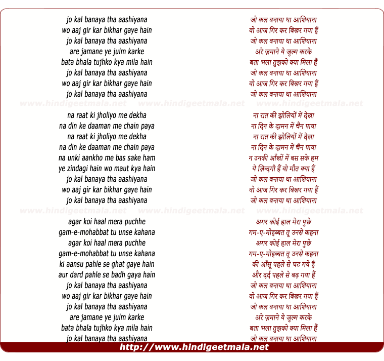 lyrics of song Jo Kal Banaya Tha Aashiyana
