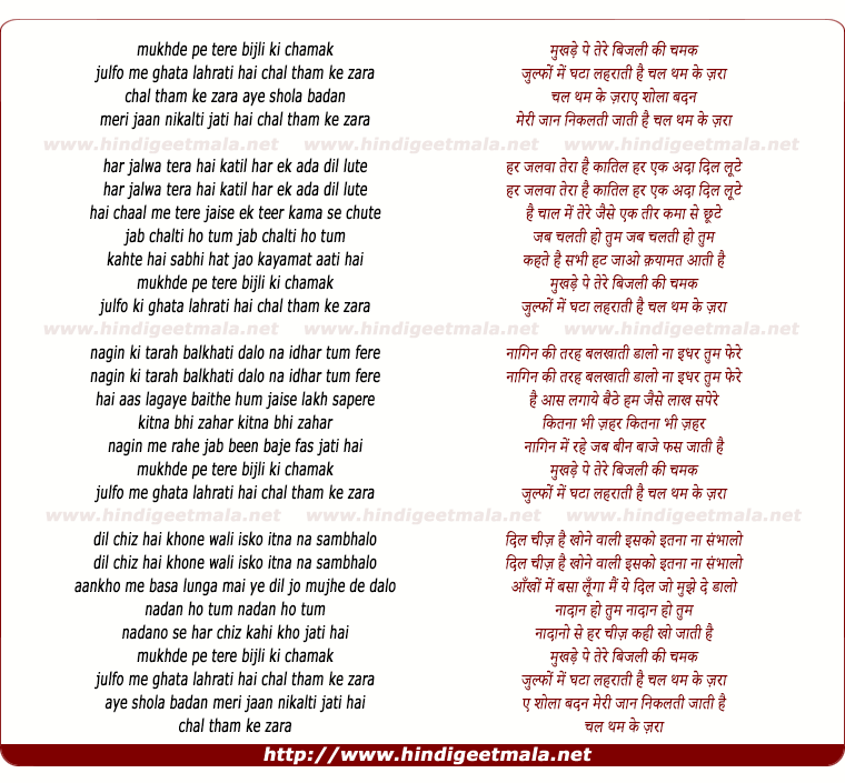 lyrics of song Mukhde Pe Tere Bijli Ki Chamak