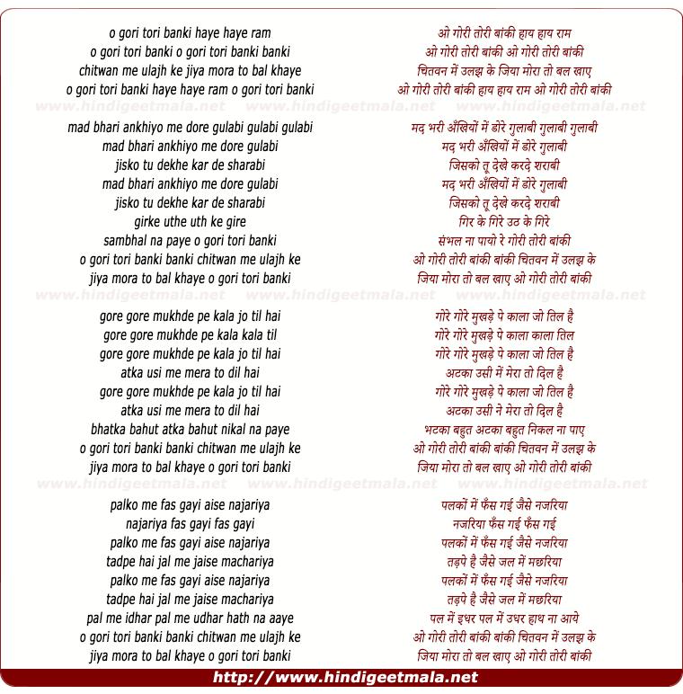 lyrics of song O Gori Tori Banki