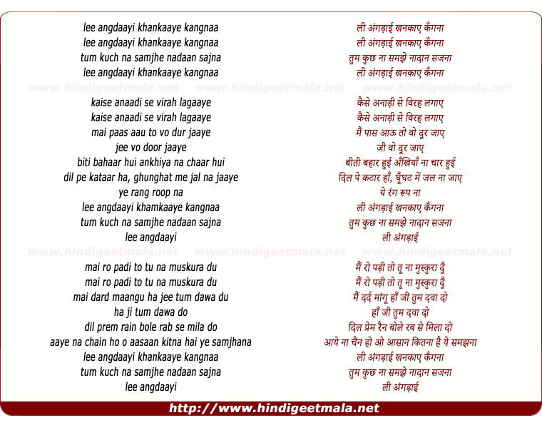 lyrics of song Li Angdayi Khankaye Kangna