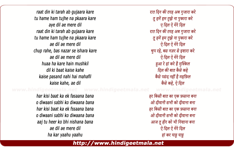 lyrics of song Aye Dil Ae Mere Di