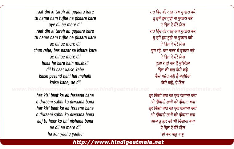lyrics of song Aye Dil Ae Mere Dil