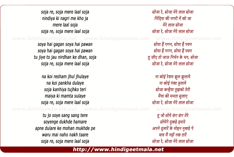 lyrics of song Soja Re Soja Mere Lal