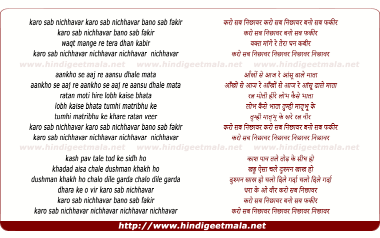 lyrics of song Karo Sab Nichhawar Bano Sab Fakir