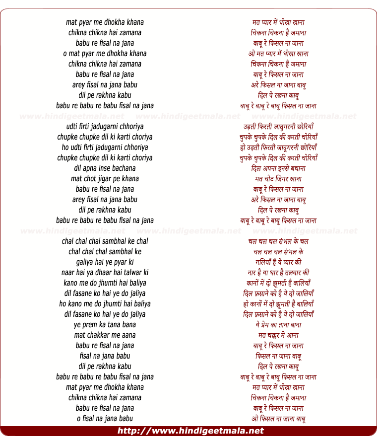lyrics of song Mat Pyar Me Dhokha Khana