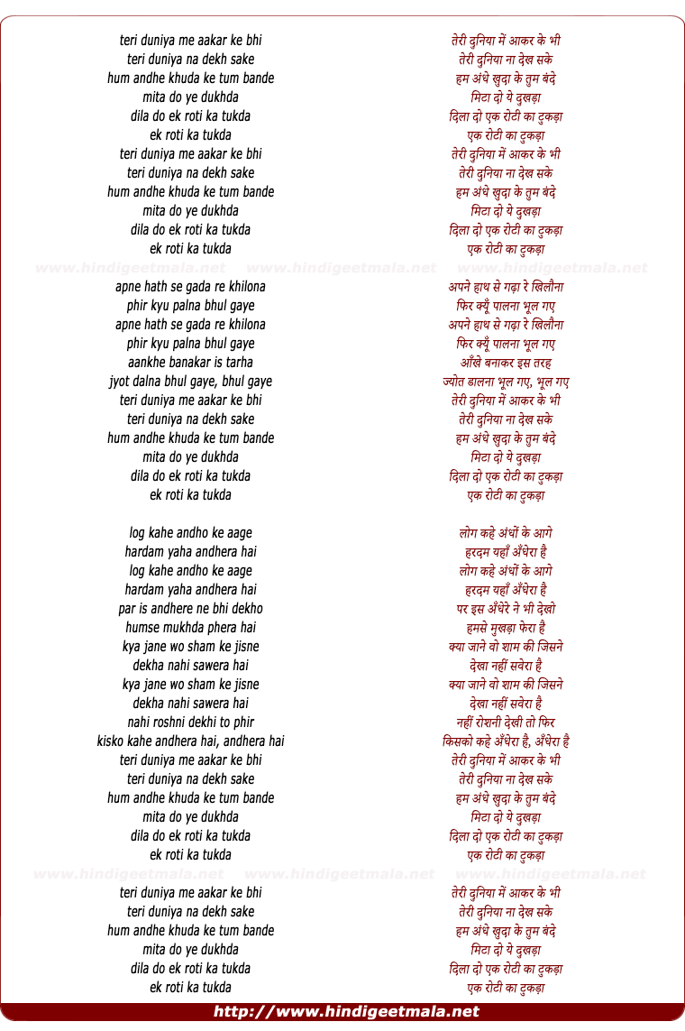 lyrics of song Teri Duniya Me Aakar Ke Bhi