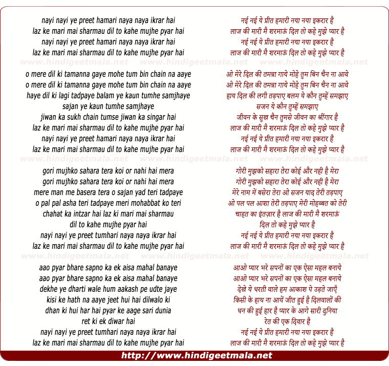 lyrics of song Nayi Nayi Ye Preet Humari