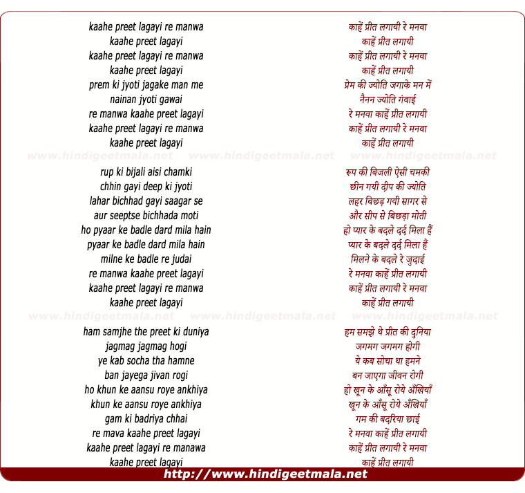 lyrics of song Kahe Preet Lagayi Re Manva