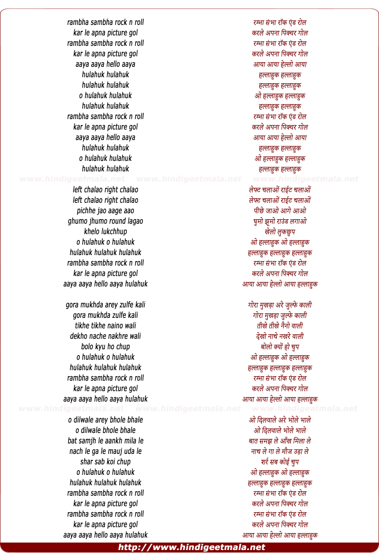 lyrics of song Rambha Sambha Rock N Roll