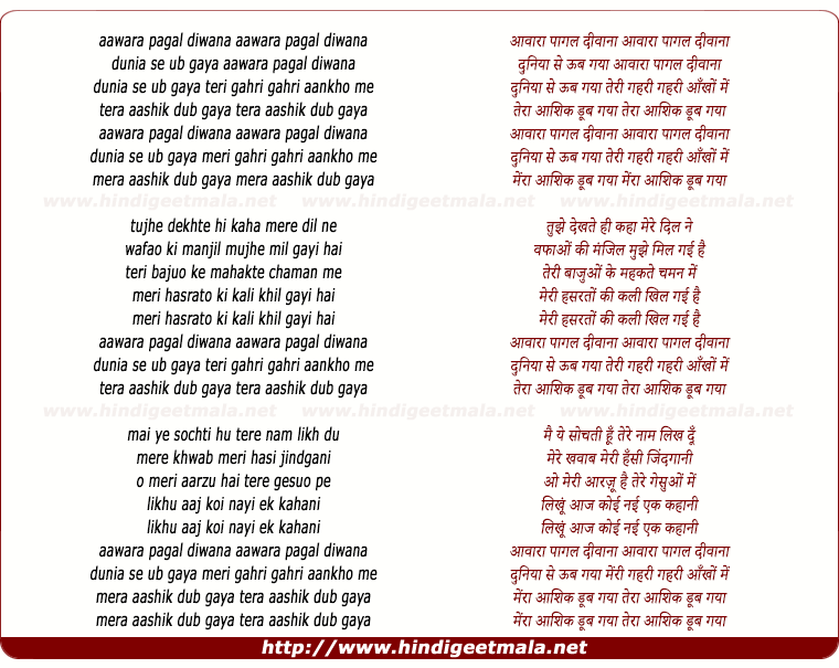 lyrics of song Aawara Pagal Diwana Dunia Se Ub Gaya
