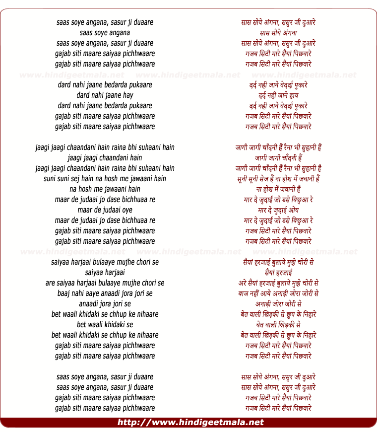 lyrics of song Gazab Siti Mare