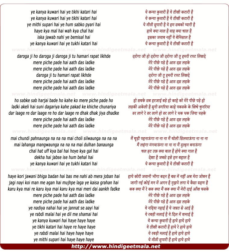 lyrics of song Ye Kanya Kunwari Hai