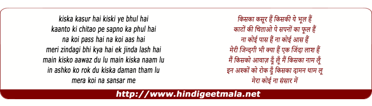lyrics of song Kiska Kusur Hai Kiski Ye Bhul Hai
