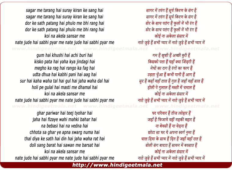 lyrics of song Sagar Me Tarang Hai