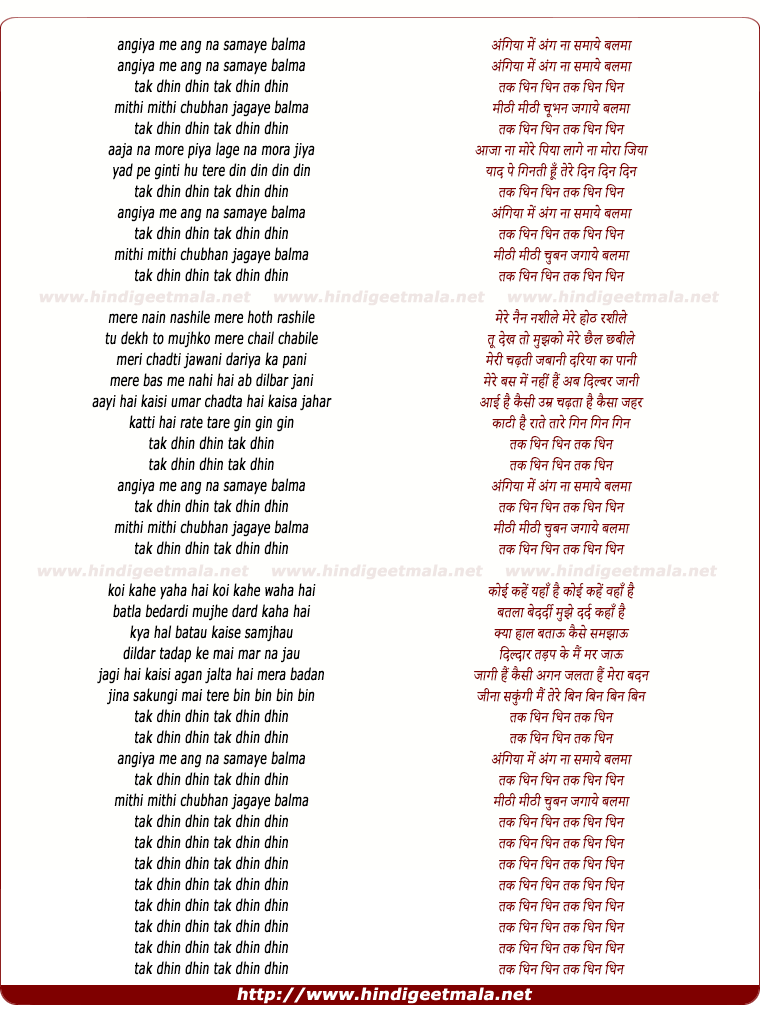 lyrics of song Angiya Me Ang Na Samaye Balma