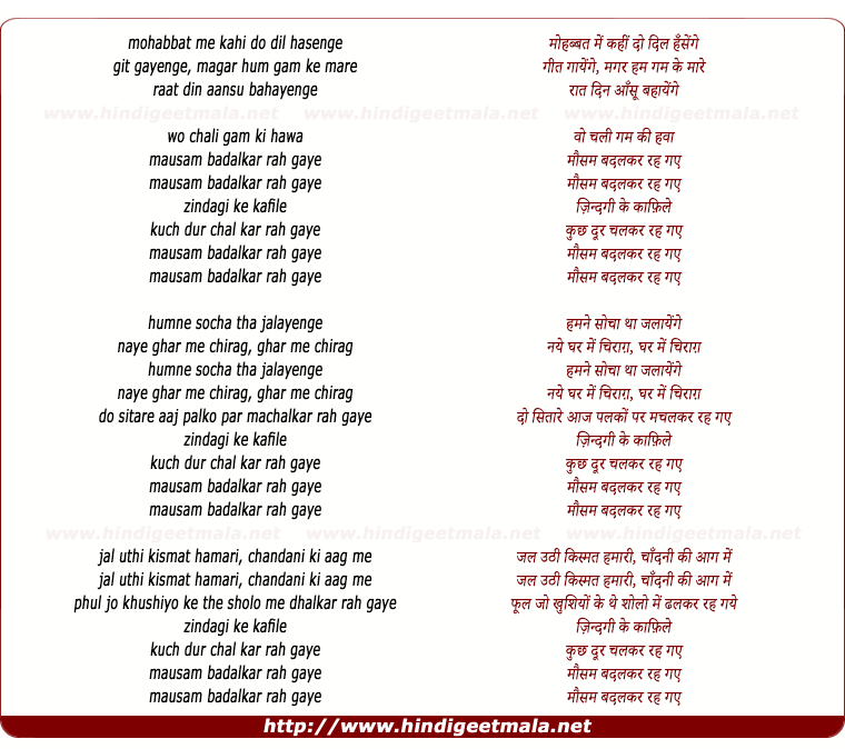 lyrics of song Wo Chali Gham Ki Hawa