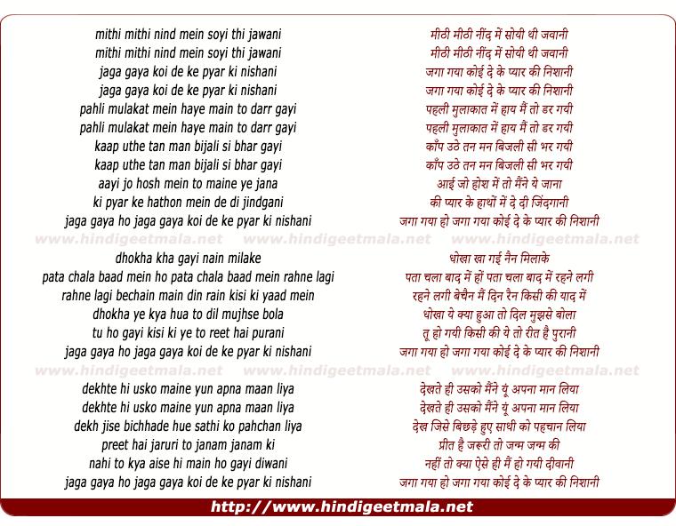 lyrics of song Mithi Mithi Nind Me Soyi Thi (Jaga Gaya Koi Deke Pyar Ki Nishani)