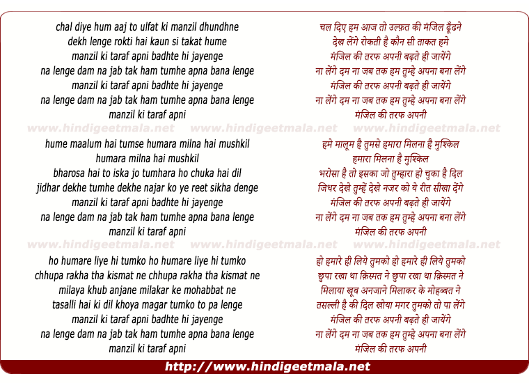 lyrics of song Chal Diye Hum Aaj To (Manzil Ki Taraf Apni Badhte Hi Jayege)