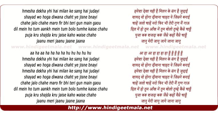 lyrics of song Jaan Meri Jaanu
