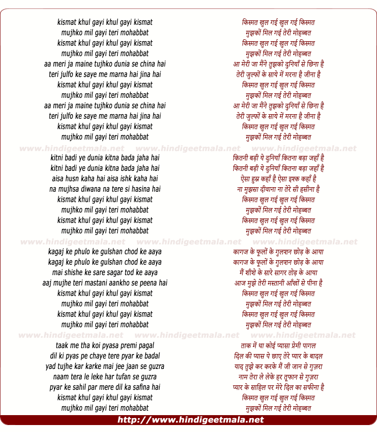 lyrics of song Kismat Khul Gayi